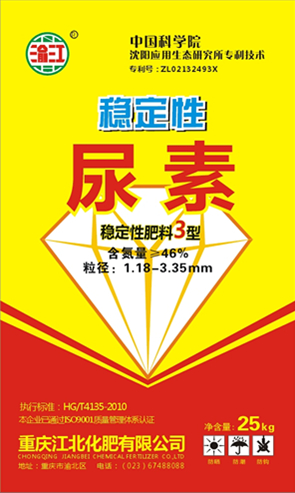 稳定性尿素(渝江牌;25公斤)