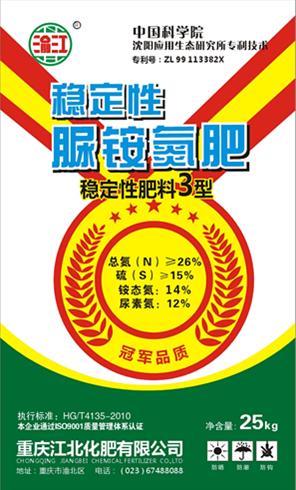 稳定性脲铵氮肥(渝江牌;25公斤)